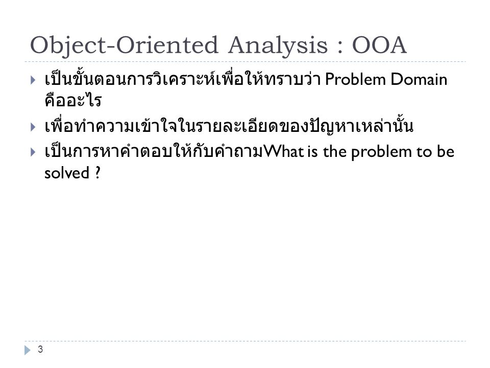 Object-Oriented Analysis : OOA