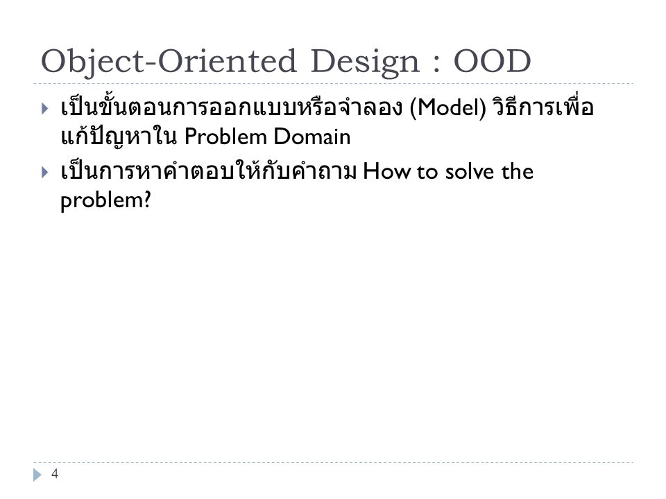Object-Oriented Design : OOD