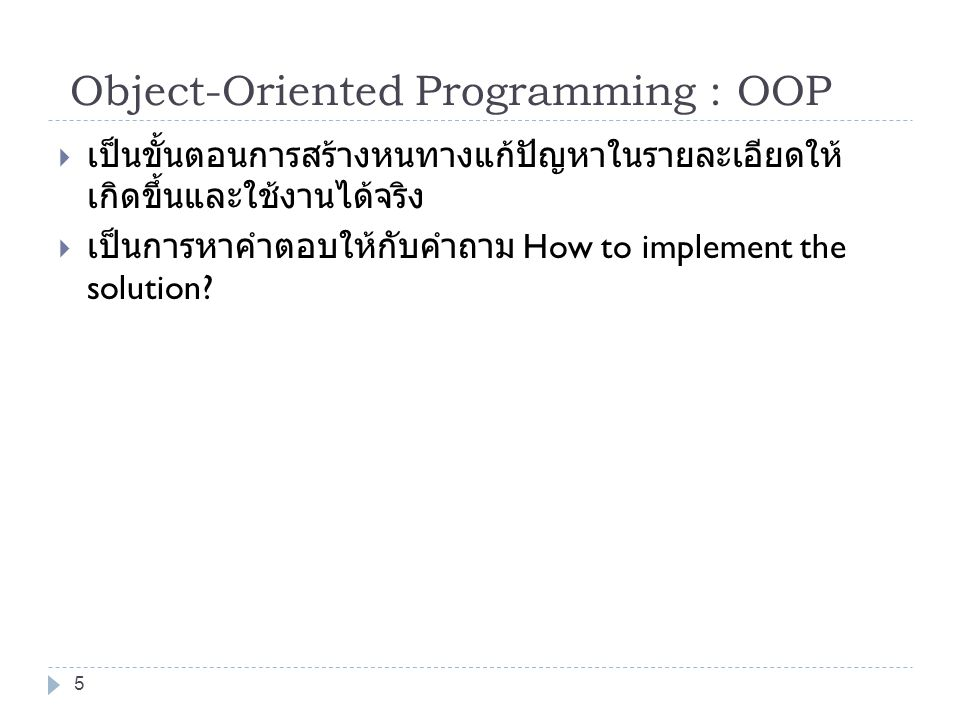 Object-Oriented Programming : OOP