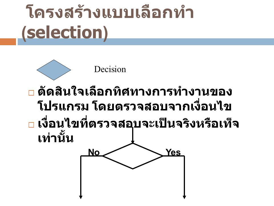 โครงสร้างแบบเลือกทำ (selection)