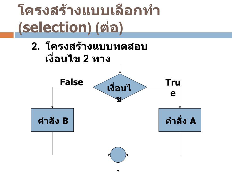 โครงสร้างแบบเลือกทำ (selection) (ต่อ)
