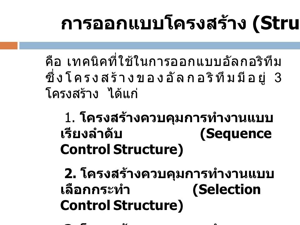การออกแบบโครงสร้าง (Structured Design)