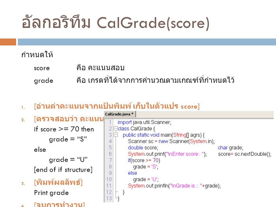 อัลกอริทึม CalGrade(score)