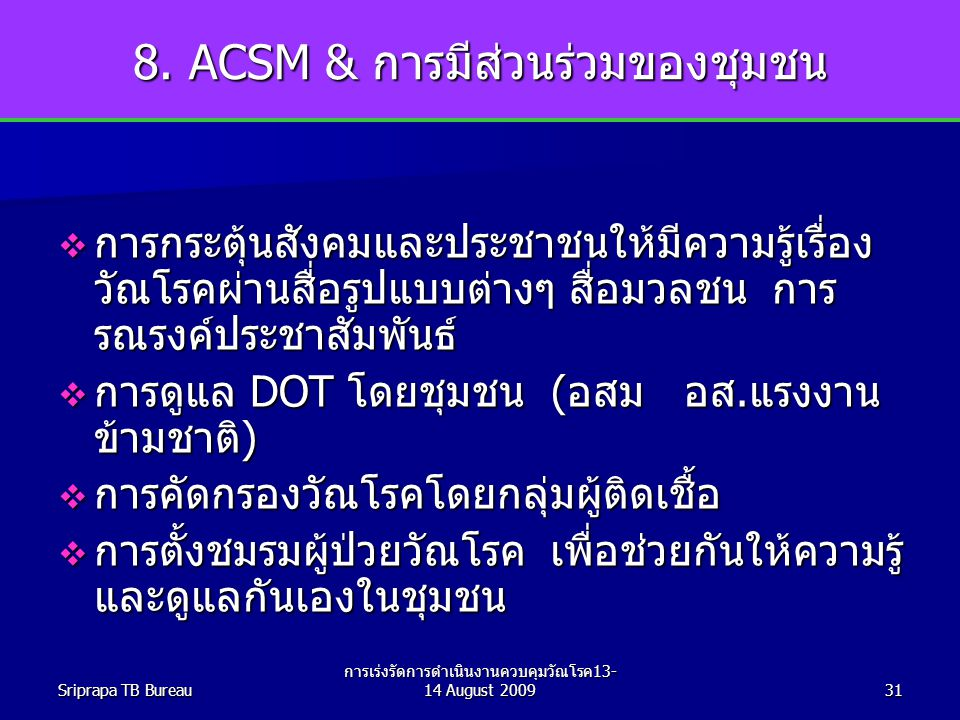 8. ACSM & การมีส่วนร่วมของชุมชน