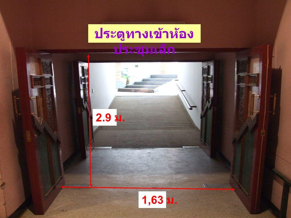 ประตูทางเข้าห้องประชุมเล็ก