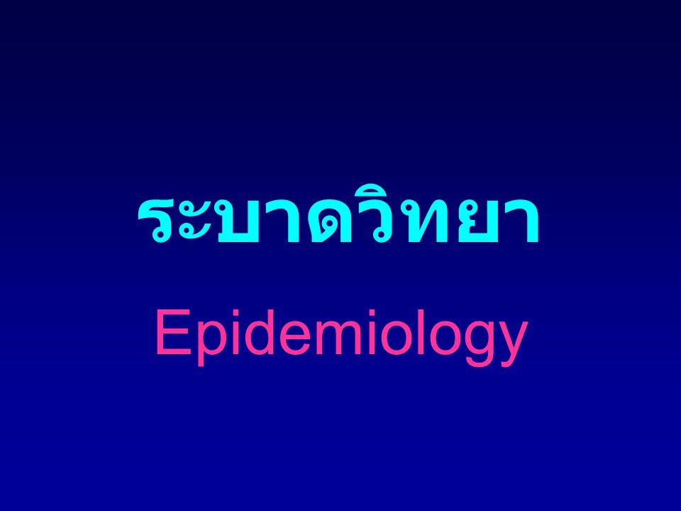 ระบาดวิทยา Epidemiology