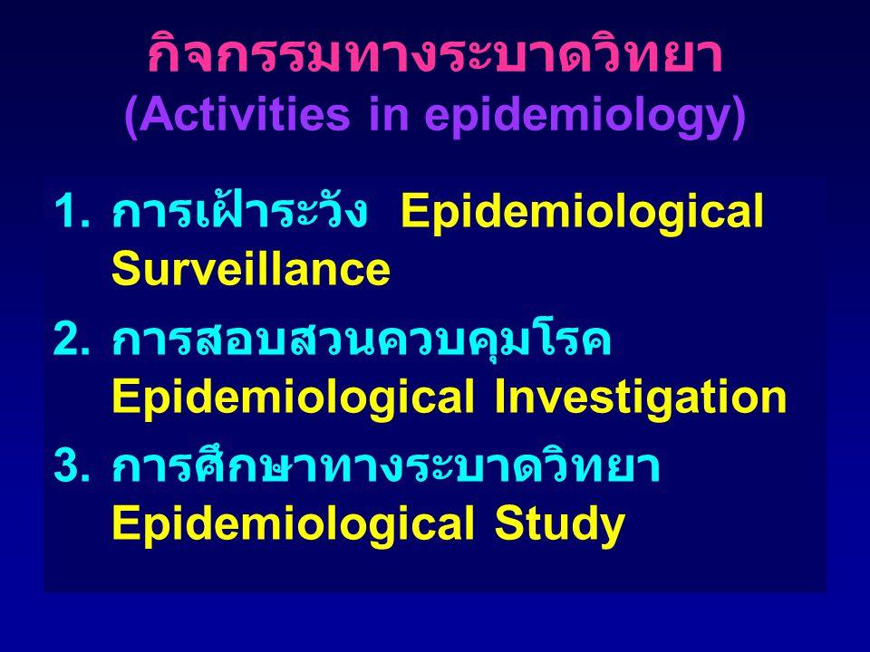 กิจกรรมทางระบาดวิทยา (Activities in epidemiology)