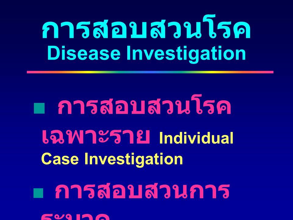 การสอบสวนโรค Disease Investigation
