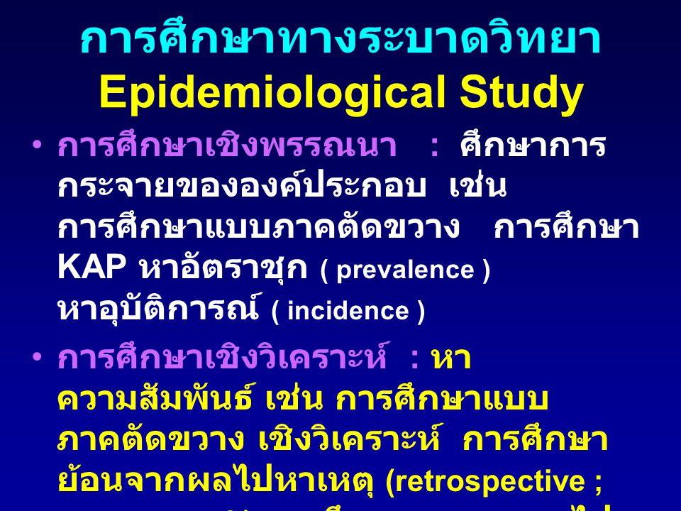 การศึกษาทางระบาดวิทยา Epidemiological Study