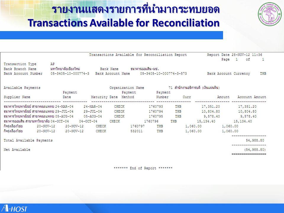 รายงานแสดงรายการที่นำมากระทบยอด Transactions Available for Reconciliation