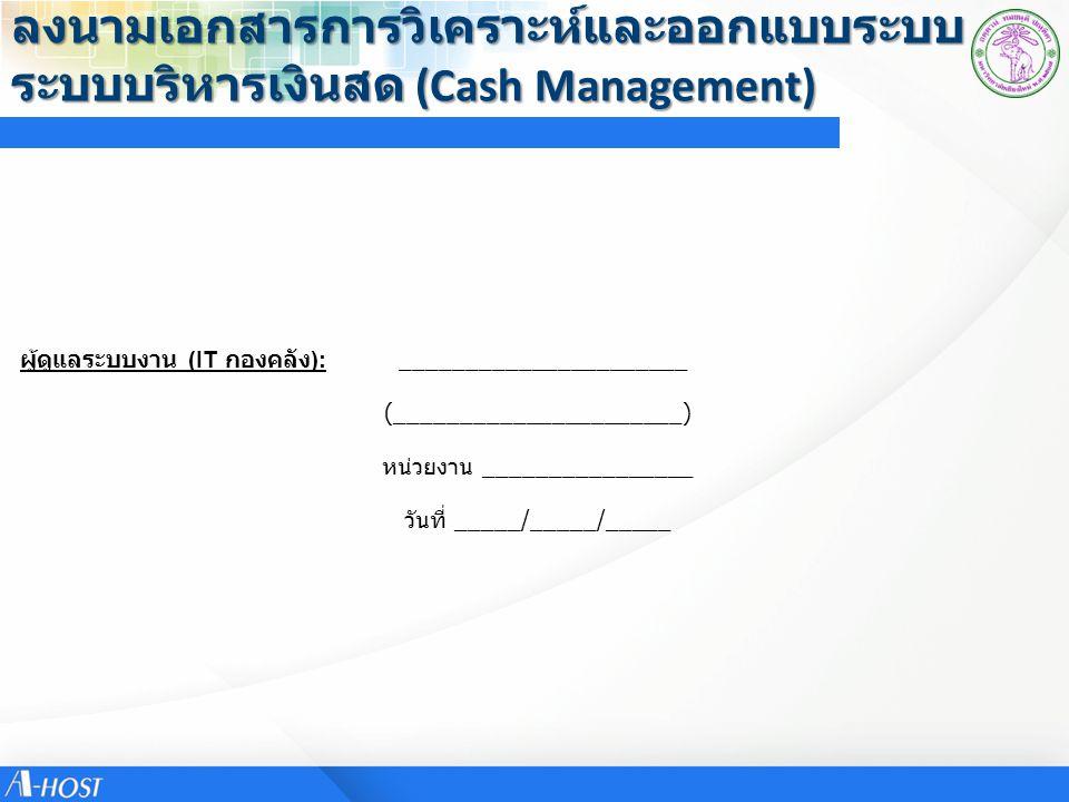 ลงนามเอกสารการวิเคราะห์และออกแบบระบบ ระบบบริหารเงินสด (Cash Management)