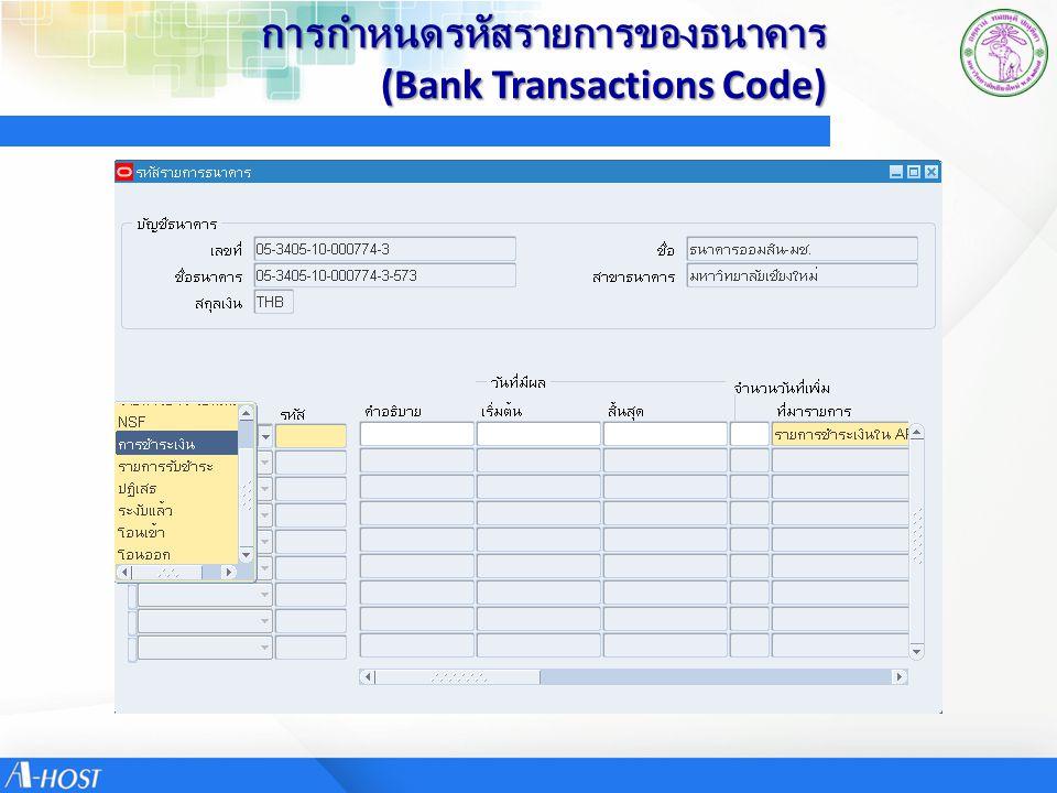 การกำหนดรหัสรายการของธนาคาร (Bank Transactions Code)