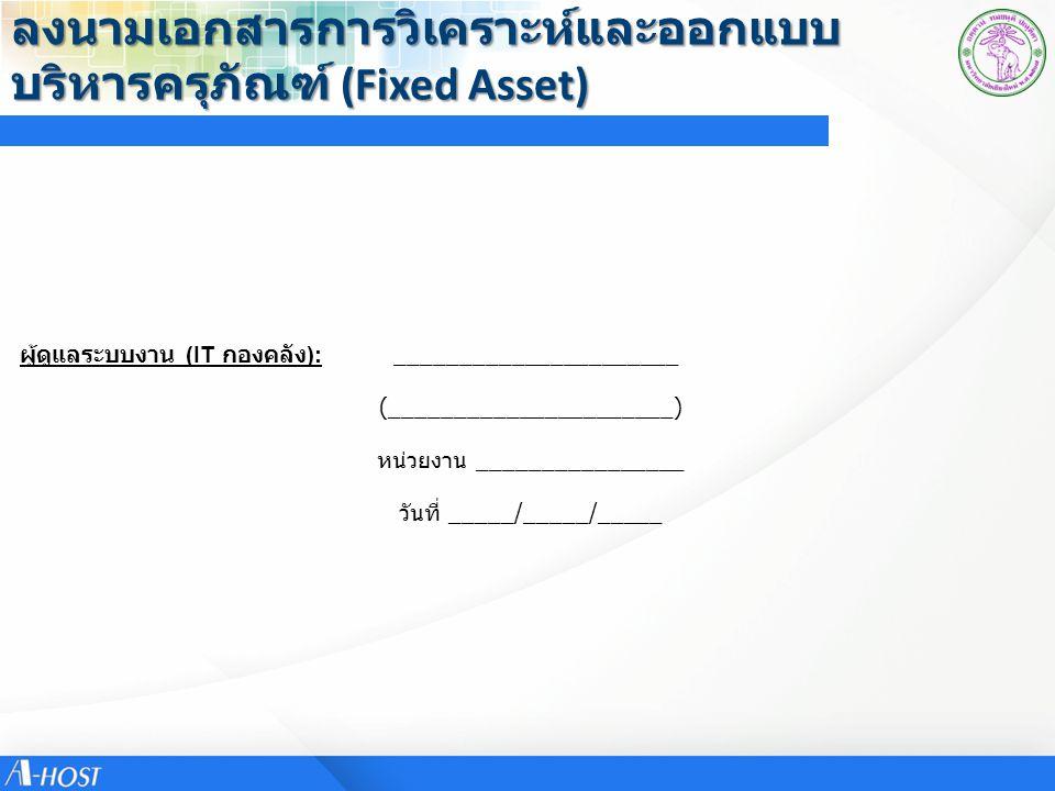 ลงนามเอกสารการวิเคราะห์และออกแบบ บริหารครุภัณฑ์ (Fixed Asset)