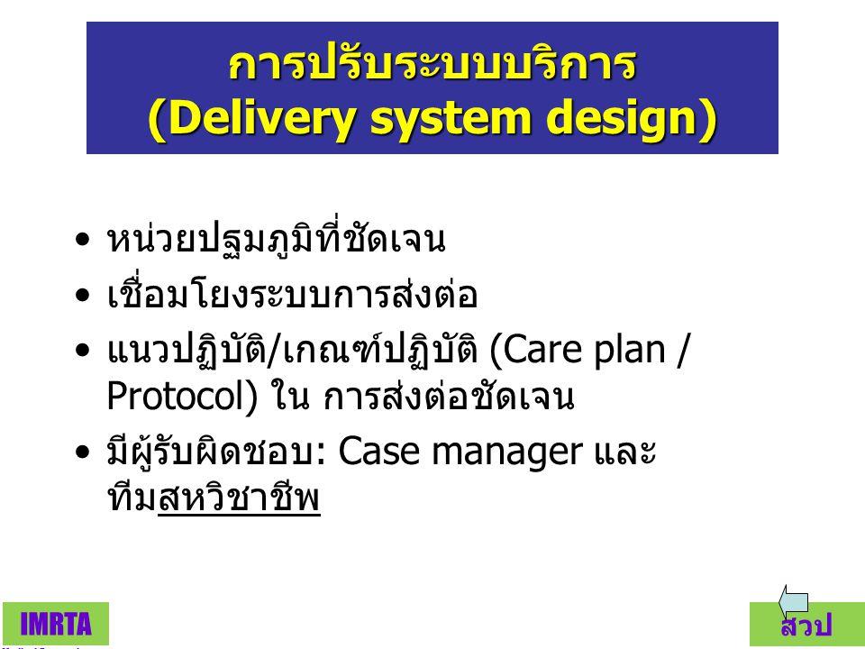 การปรับระบบบริการ (Delivery system design)