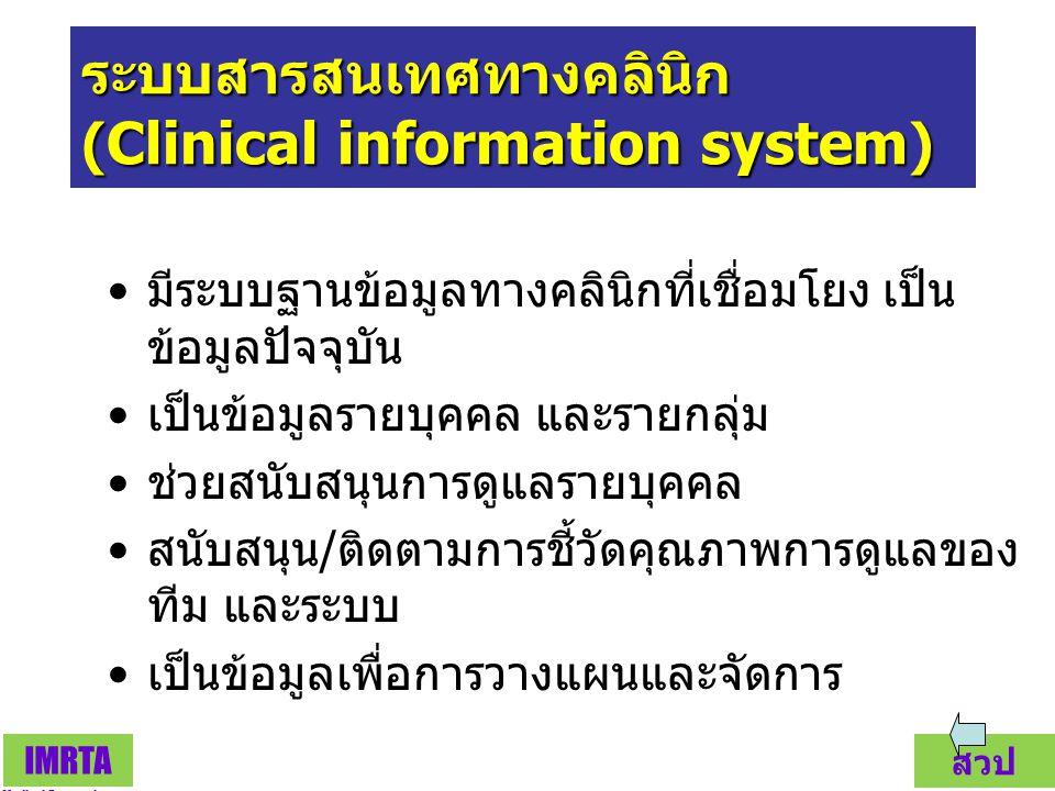 ระบบสารสนเทศทางคลินิก (Clinical information system)