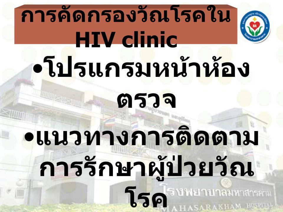 การคัดกรองวัณโรคใน HIV clinic
