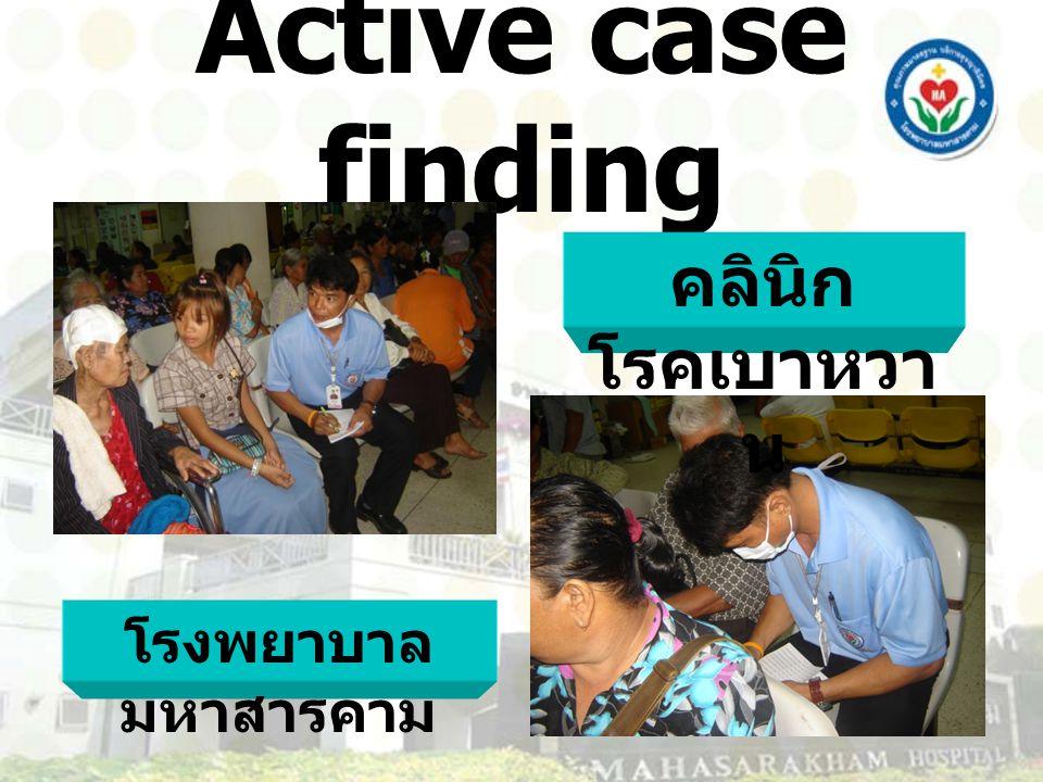 Active case finding คลินิกโรคเบาหวาน โรงพยาบาลมหาสารคาม