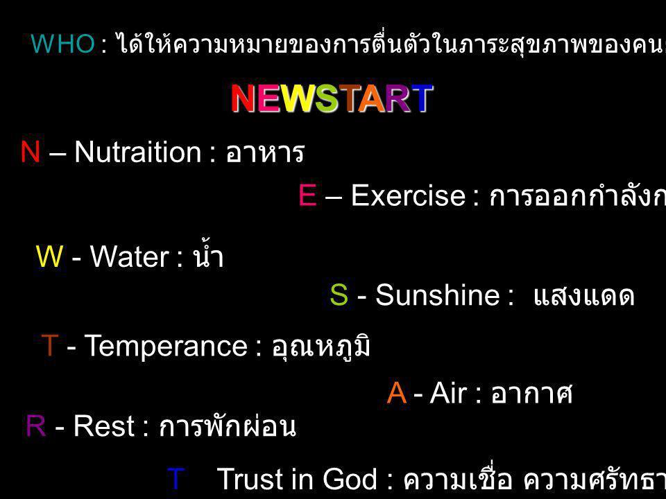 NEWSTART N – Nutraition : อาหาร E – Exercise : การออกกำลังกาย