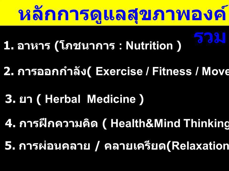 หลักการดูแลสุขภาพองค์รวม