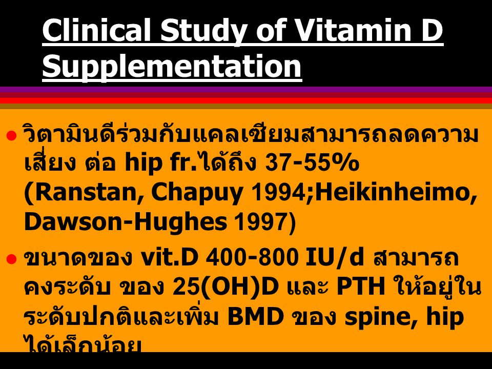 Clinical Study of Vitamin D Supplementation