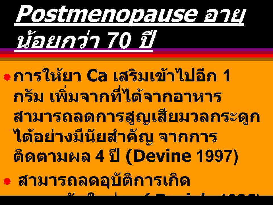 Postmenopause อายุน้อยกว่า 70 ปี