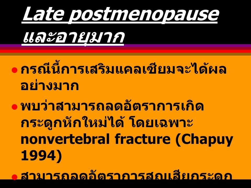 Late postmenopause และอายุมาก