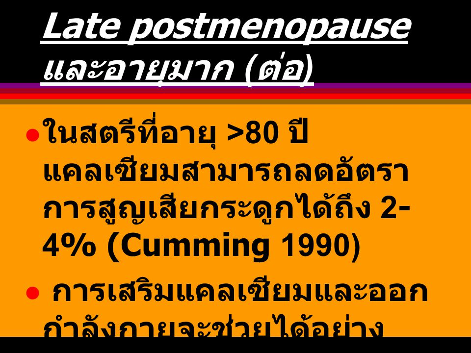 Late postmenopause และอายุมาก (ต่อ)