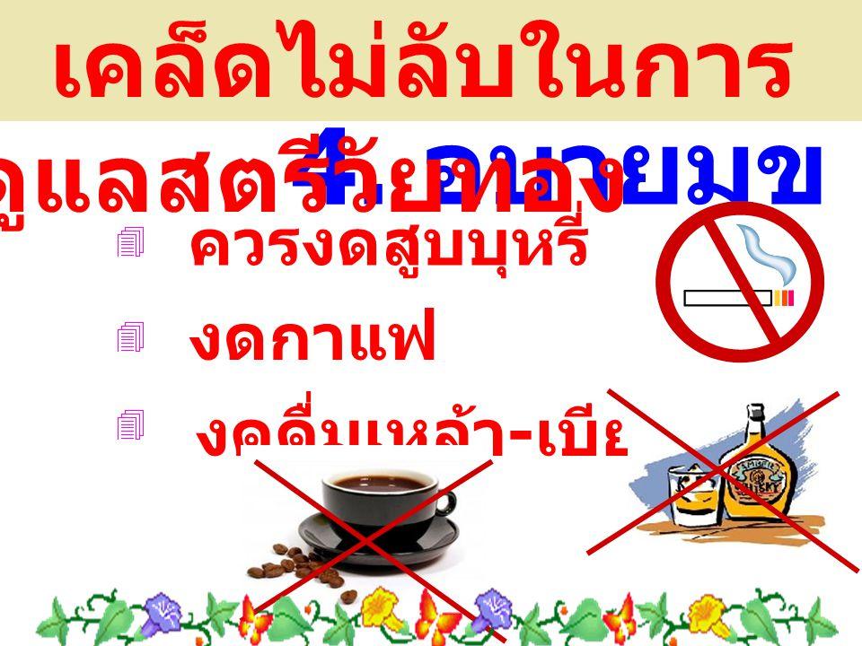 4. อบายมุข เคล็ดไม่ลับในการดูแลสตรีวัยทอง ควรงดสูบบุหรี่ งดกาแฟ