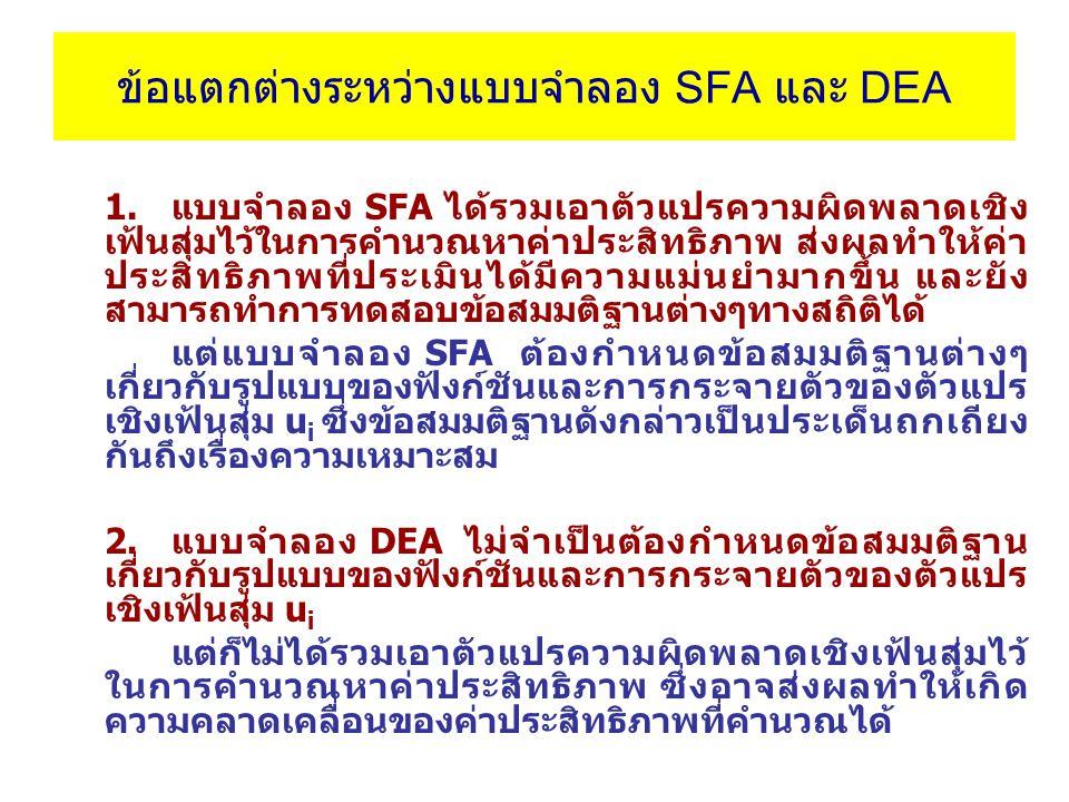 ข้อแตกต่างระหว่างแบบจำลอง SFA และ DEA