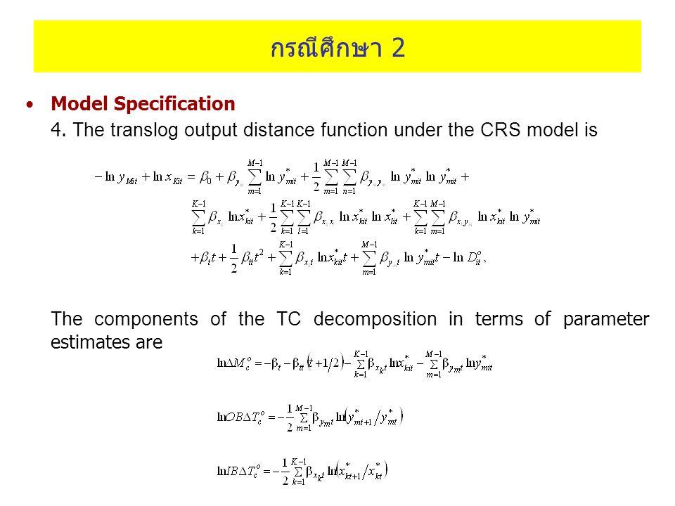 กรณีศึกษา 2 Model Specification