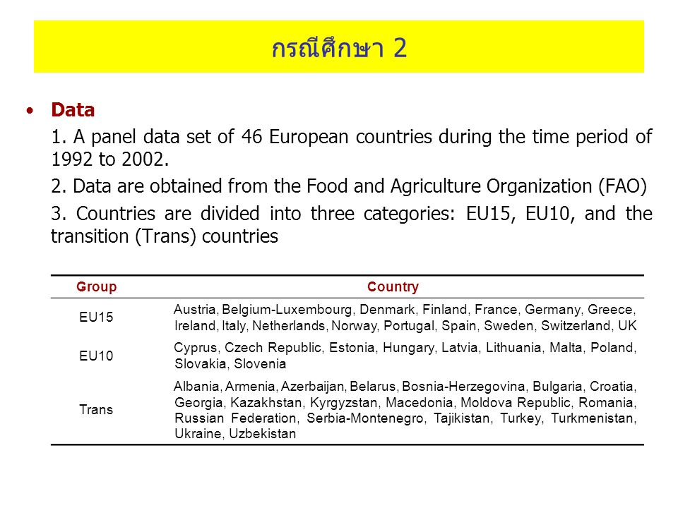 กรณีศึกษา 2 Data. 1. A panel data set of 46 European countries during the time period of 1992 to 2002.