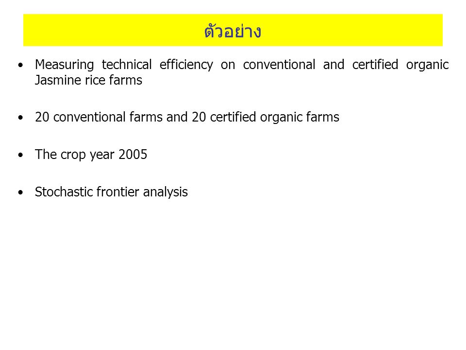 ตัวอย่าง Measuring technical efficiency on conventional and certified organic Jasmine rice farms.