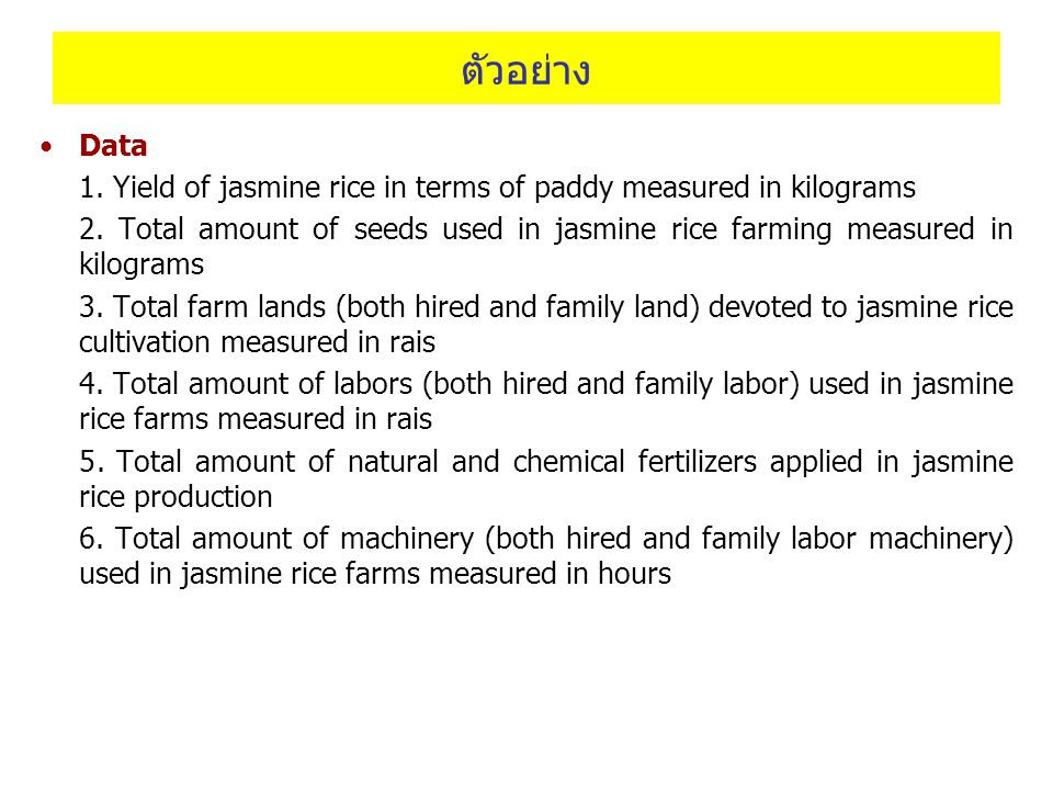 ตัวอย่าง Data. 1. Yield of jasmine rice in terms of paddy measured in kilograms.
