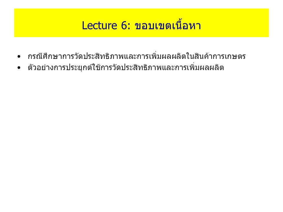 Lecture 6: ขอบเขตเนื้อหา