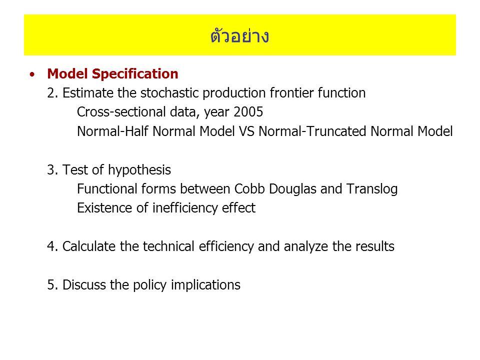 ตัวอย่าง Model Specification