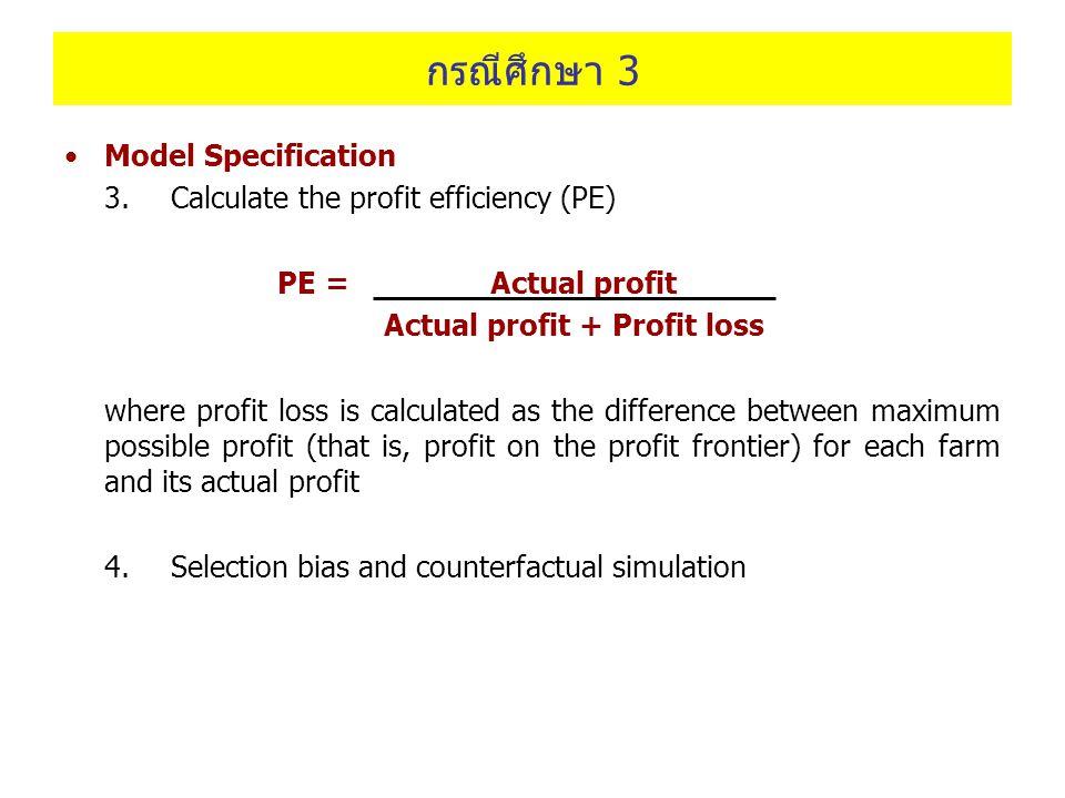 กรณีศึกษา 3 Model Specification