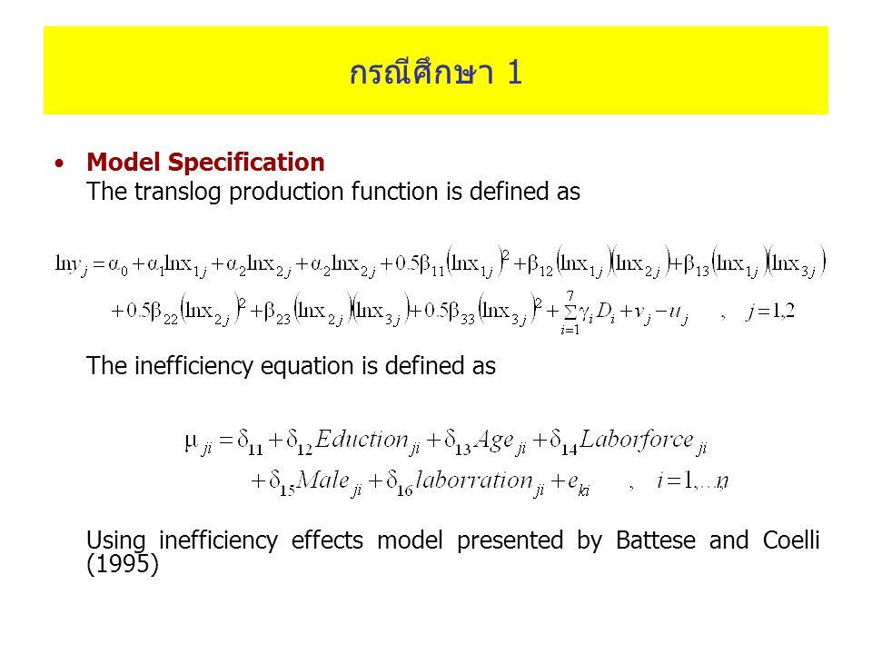 กรณีศึกษา 1 Model Specification