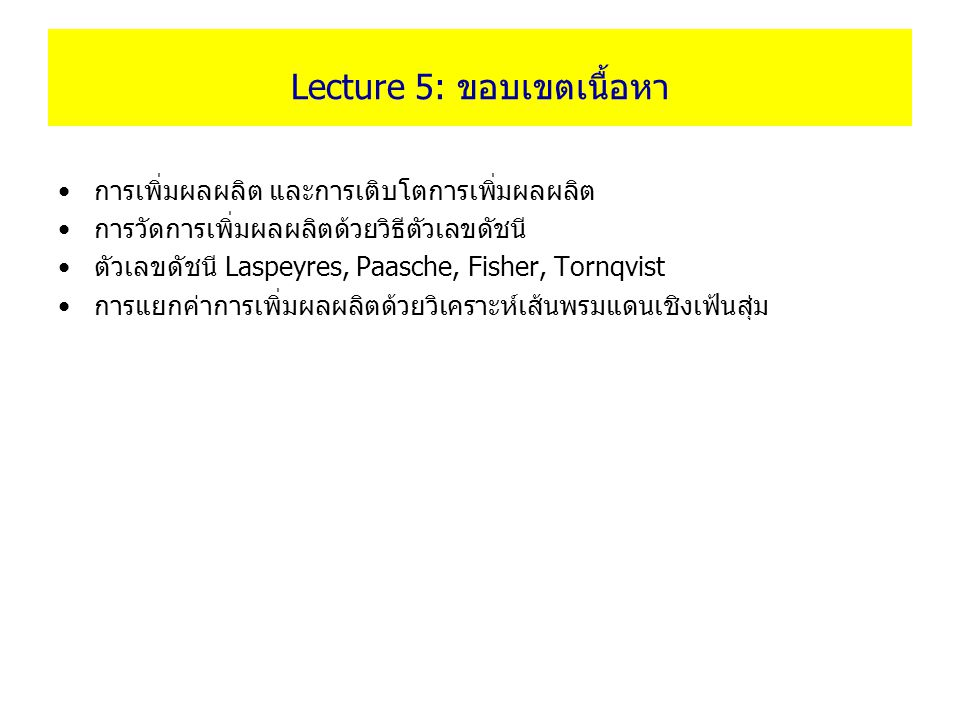 Lecture 5: ขอบเขตเนื้อหา