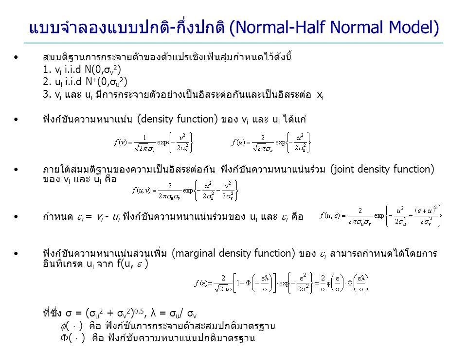 แบบจำลองแบบปกติ-กึ่งปกติ (Normal-Half Normal Model)