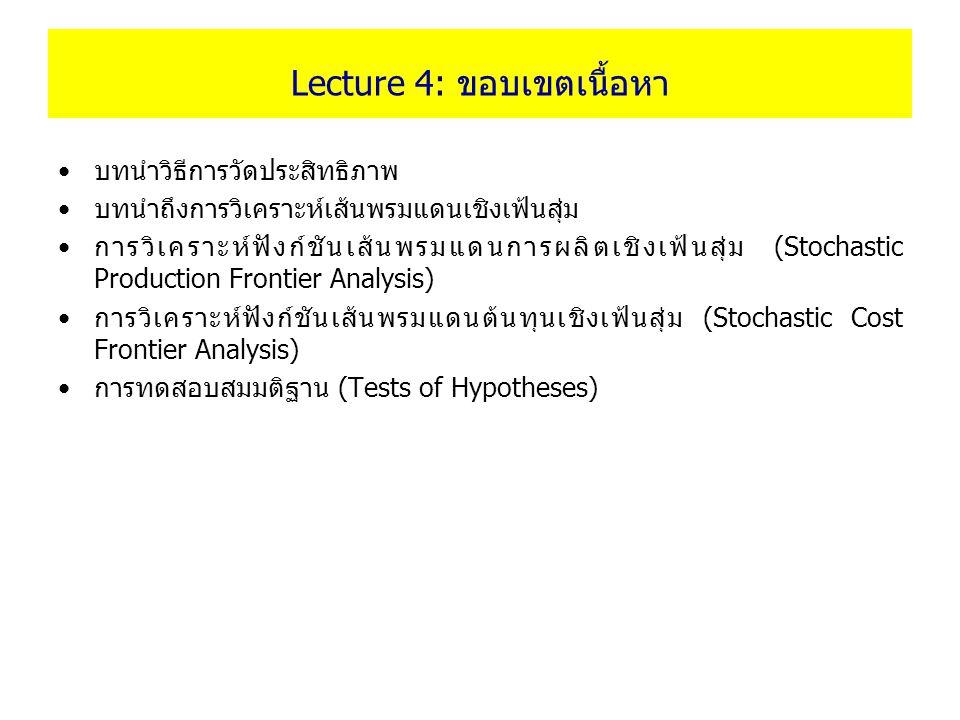 Lecture 4: ขอบเขตเนื้อหา