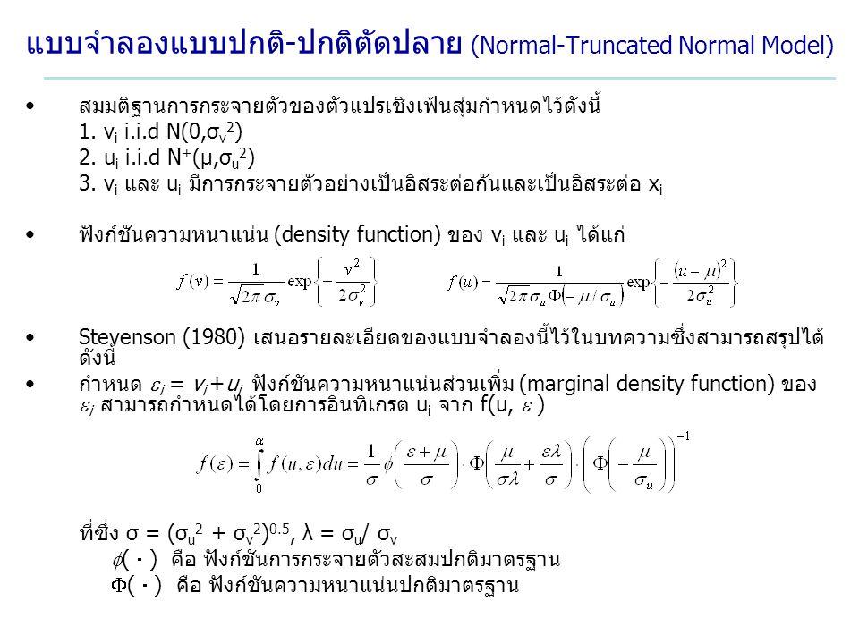 แบบจำลองแบบปกติ-ปกติตัดปลาย (Normal-Truncated Normal Model)