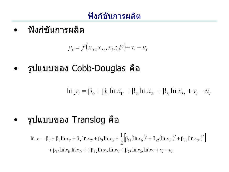 รูปแบบของ Cobb-Douglas คือ