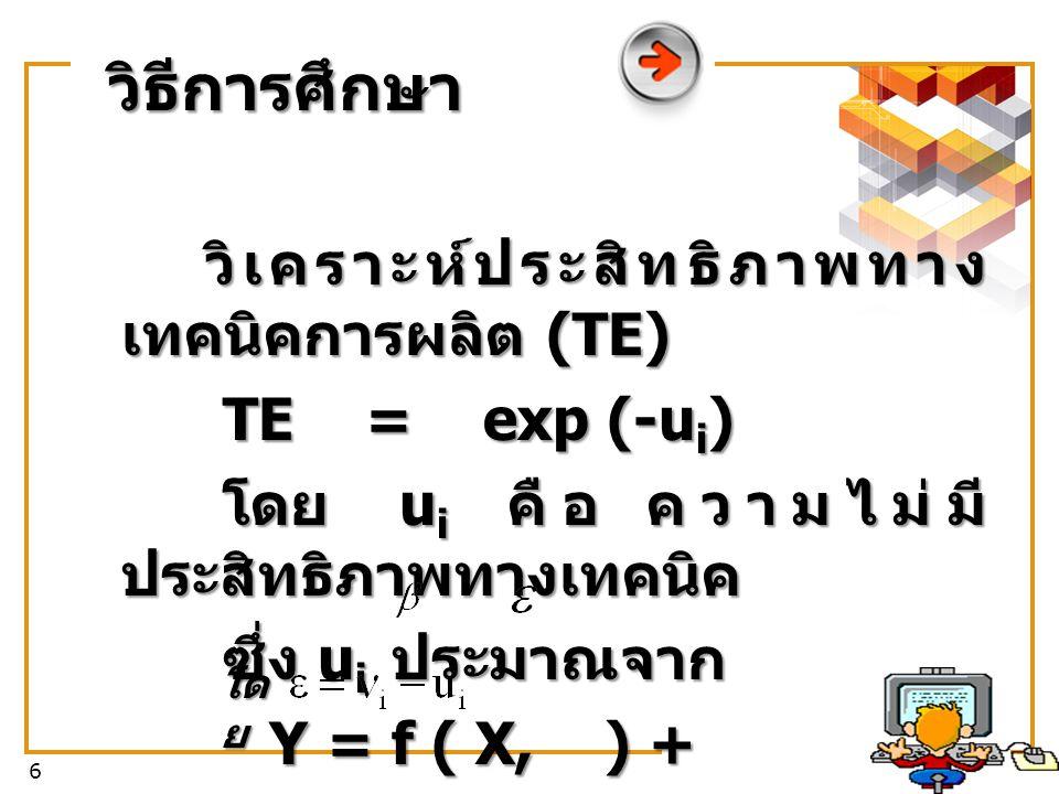 วิธีการศึกษา TE = exp (-ui) โดย ui คือ ความไม่มีประสิทธิภาพทางเทคนิค