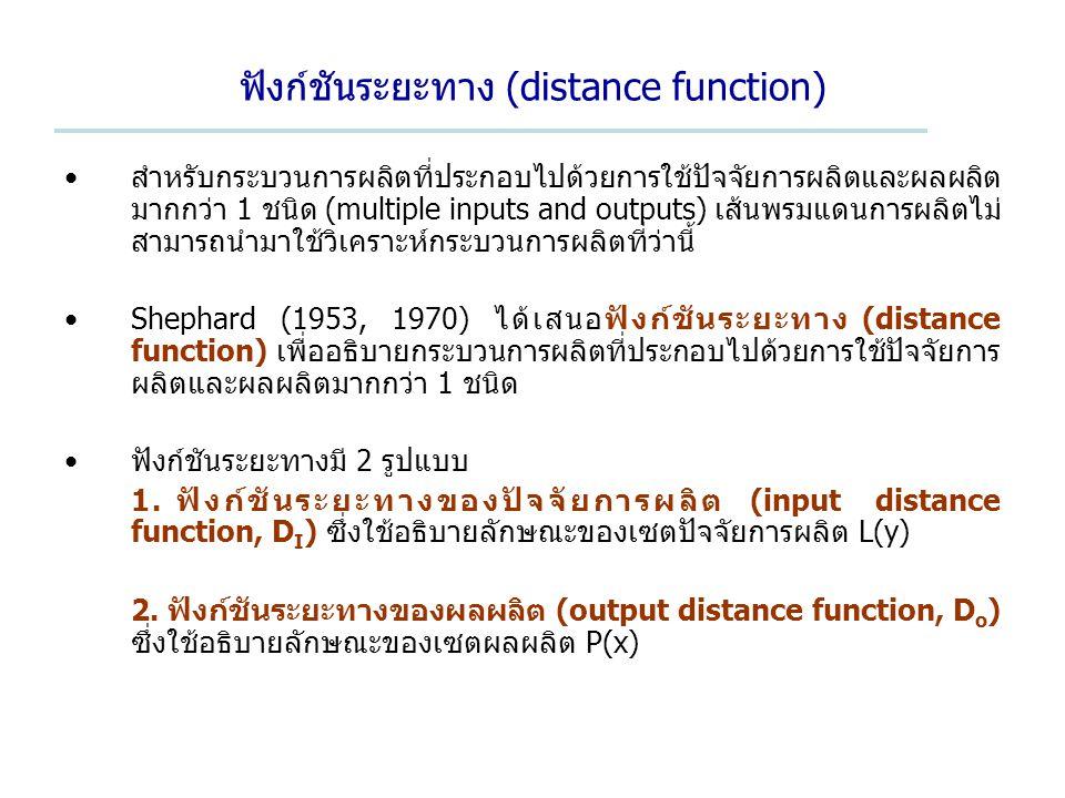 ฟังก์ชันระยะทาง (distance function)