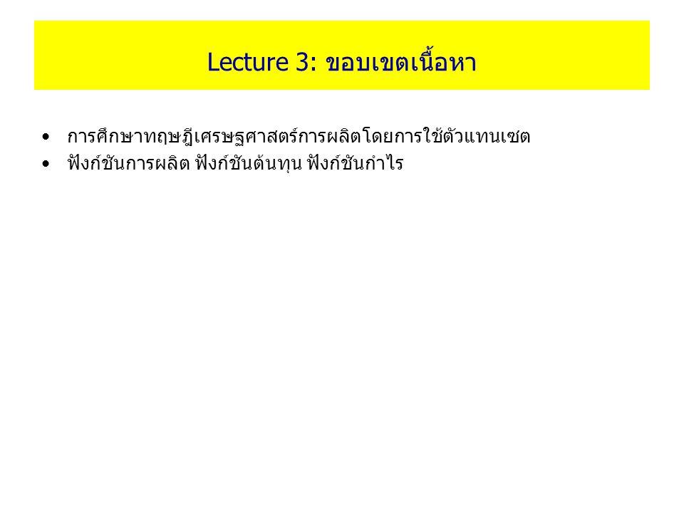 Lecture 3: ขอบเขตเนื้อหา