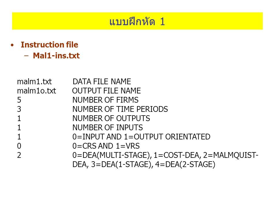 แบบฝึกหัด 1 Instruction file Mal1-ins.txt malm1.txt DATA FILE NAME
