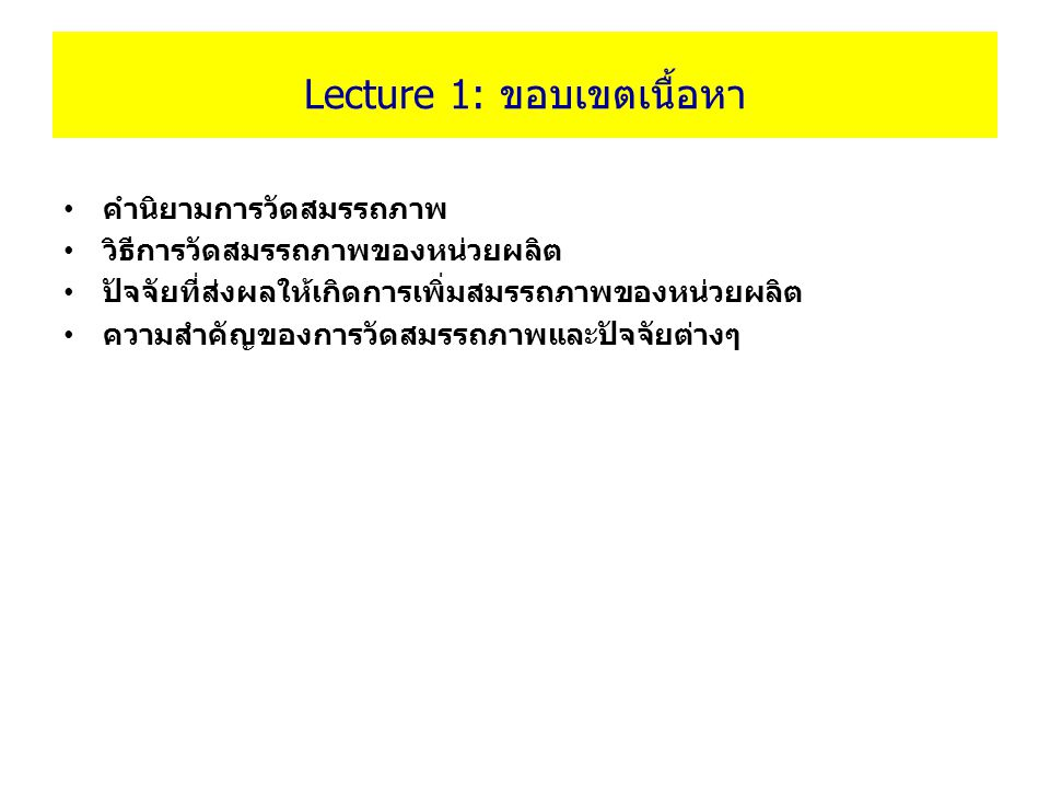 Lecture 1: ขอบเขตเนื้อหา