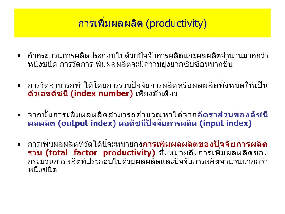 การเพิ่มผลผลิต (productivity)