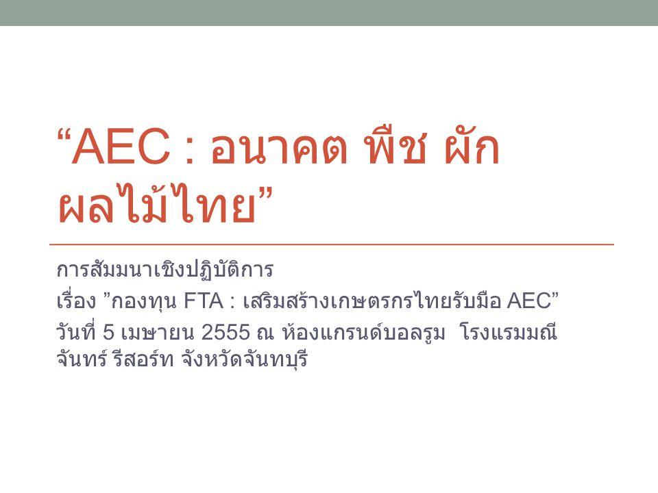 AEC : อนาคต พืช ผัก ผลไม้ไทย