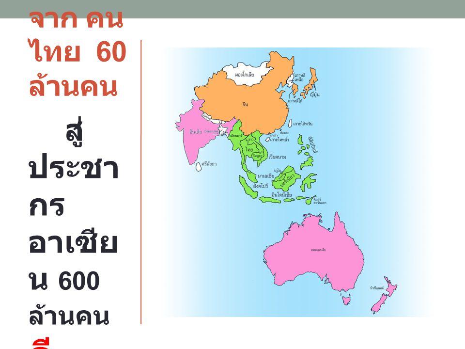 สู่ ประชากรอาเซียน 600 ล้านคน ดีหรือไม่